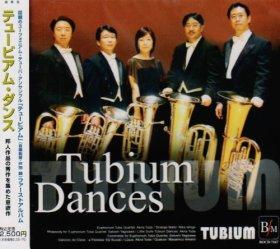 テュービアムダンス